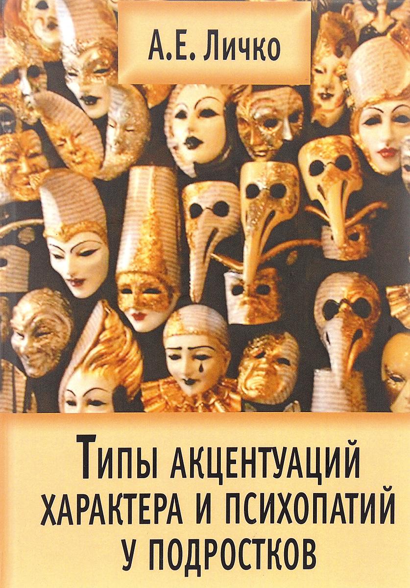 Типы акцентуаций характера и психопатий у подростков   Личко Андрей Евгеньевич  #1