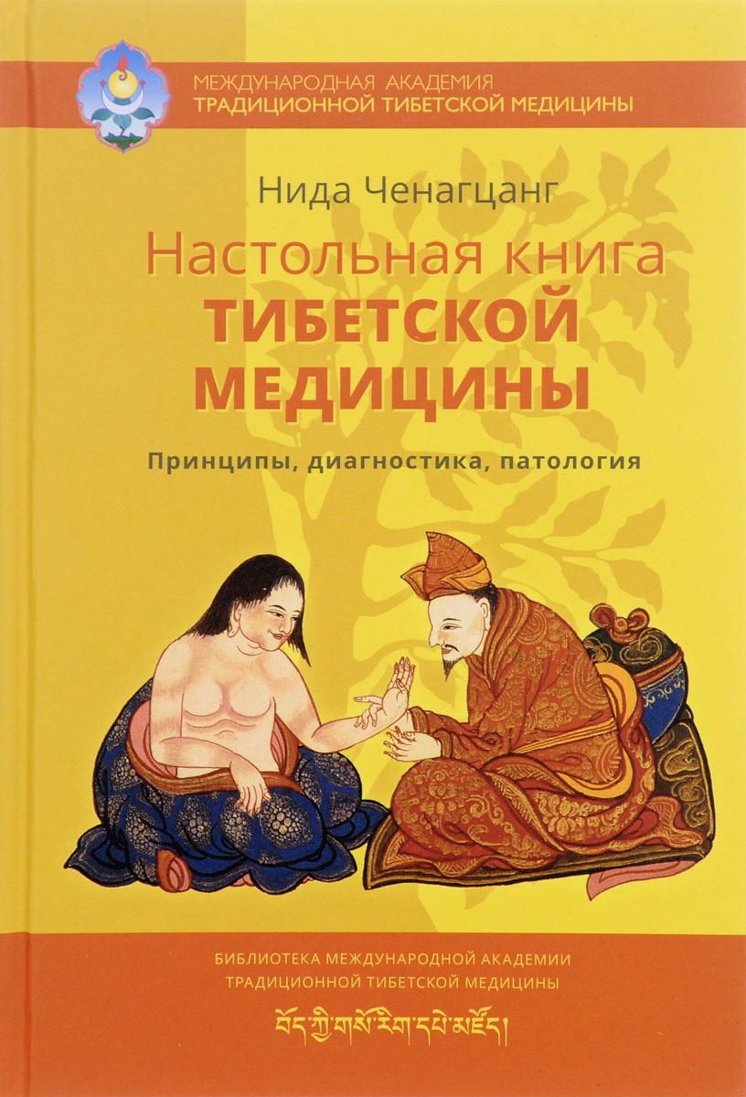 Настольная книга тибетской медицины. Принципы, диагностика, патология | Ченагцанг Нида  #1