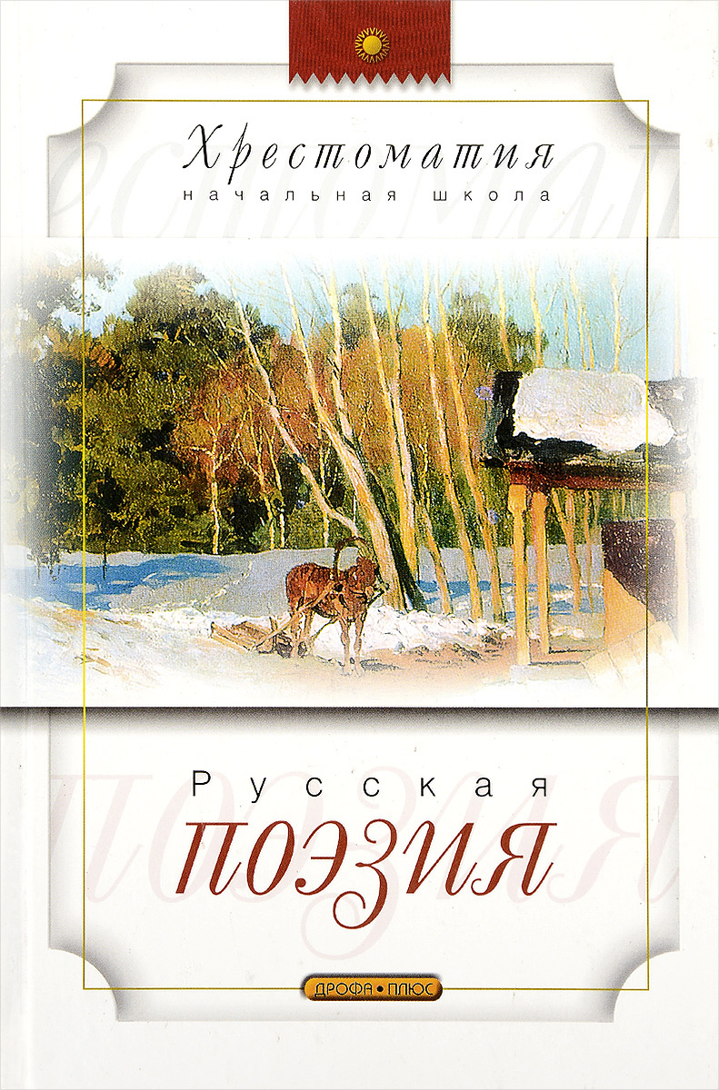 Русская поэзия #1