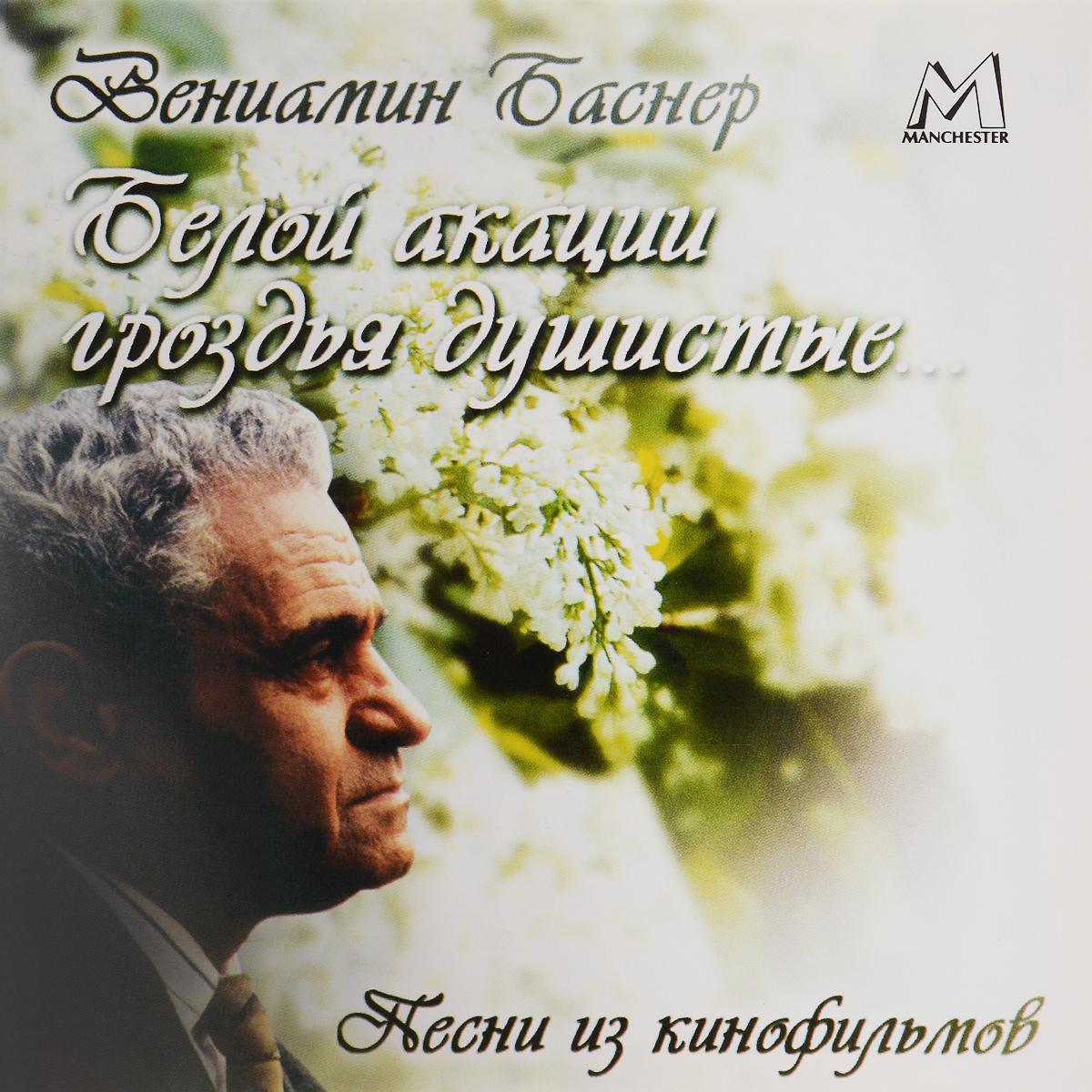 Вениамин Баснер. Белой акации гроздья душистые. Песни из кинофильмов  #1