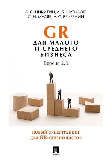 GR для малого и среднего бизнеса. Версия 2.0 #1
