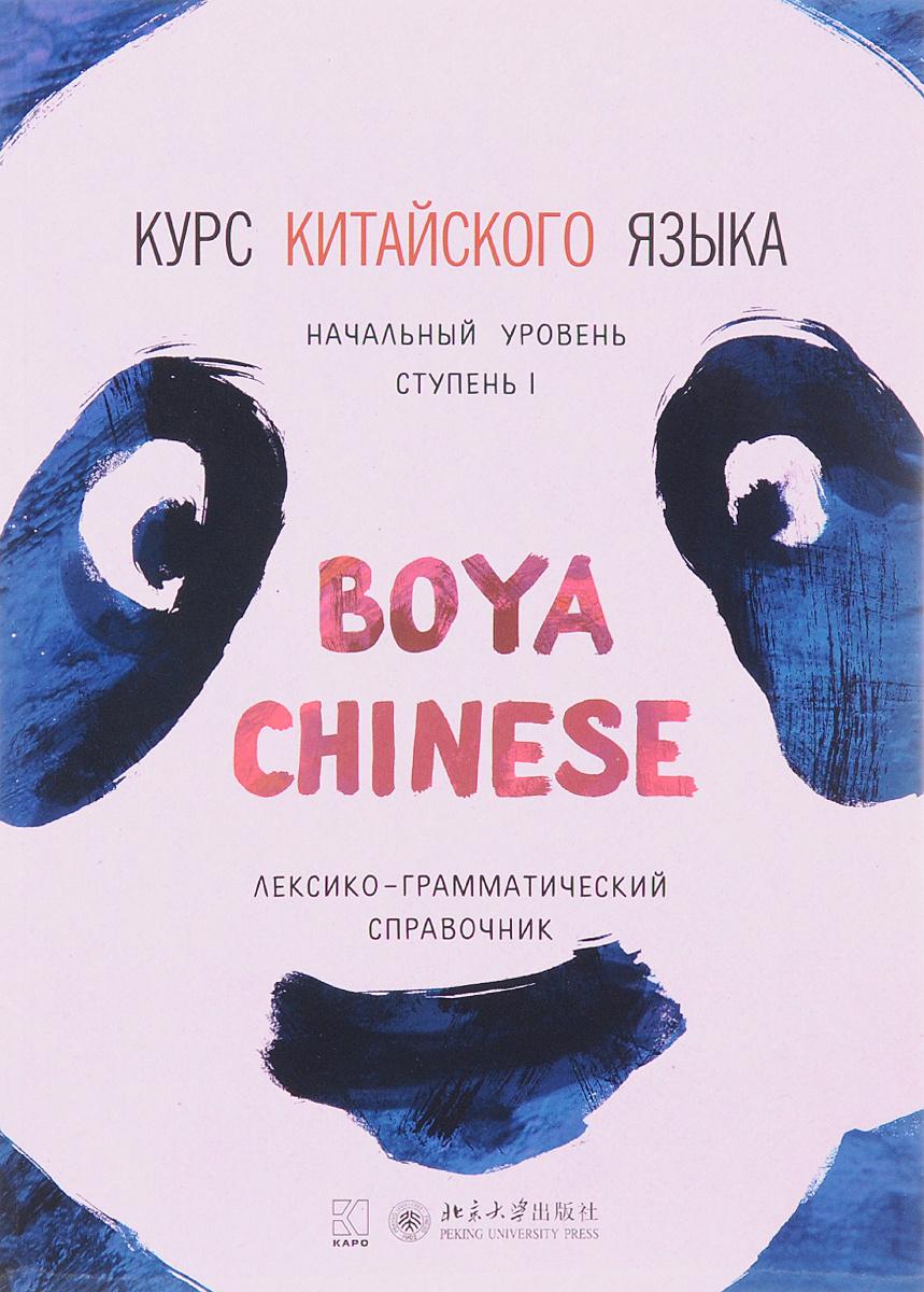 """Курс китайского языка.""""Boya Chinese"""". Начальный уровень. Ступень I. Лексико-грамматический справочник #1"""