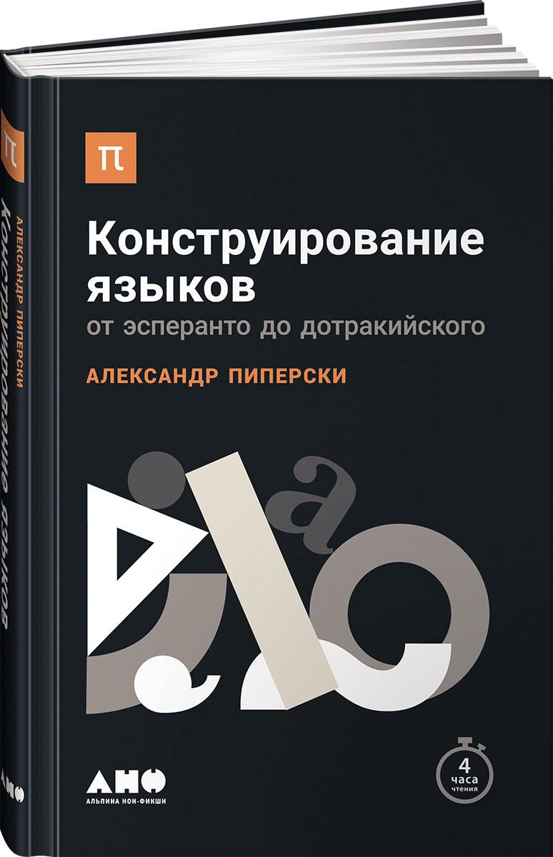 Конструирование языков. От эсперанто до дотракийского | Пиперски Александр Чедович  #1
