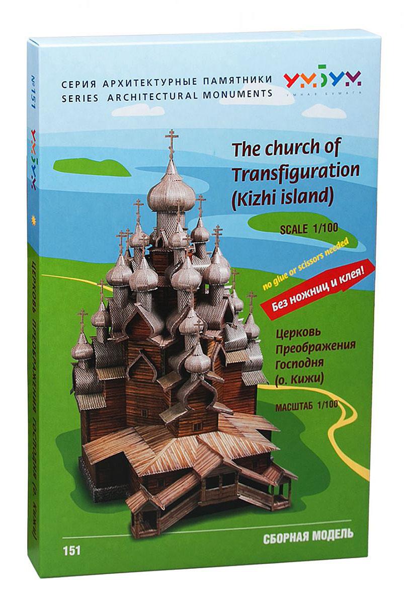 Умная бумага 3D Пазл Церковь Преображения Господня #1