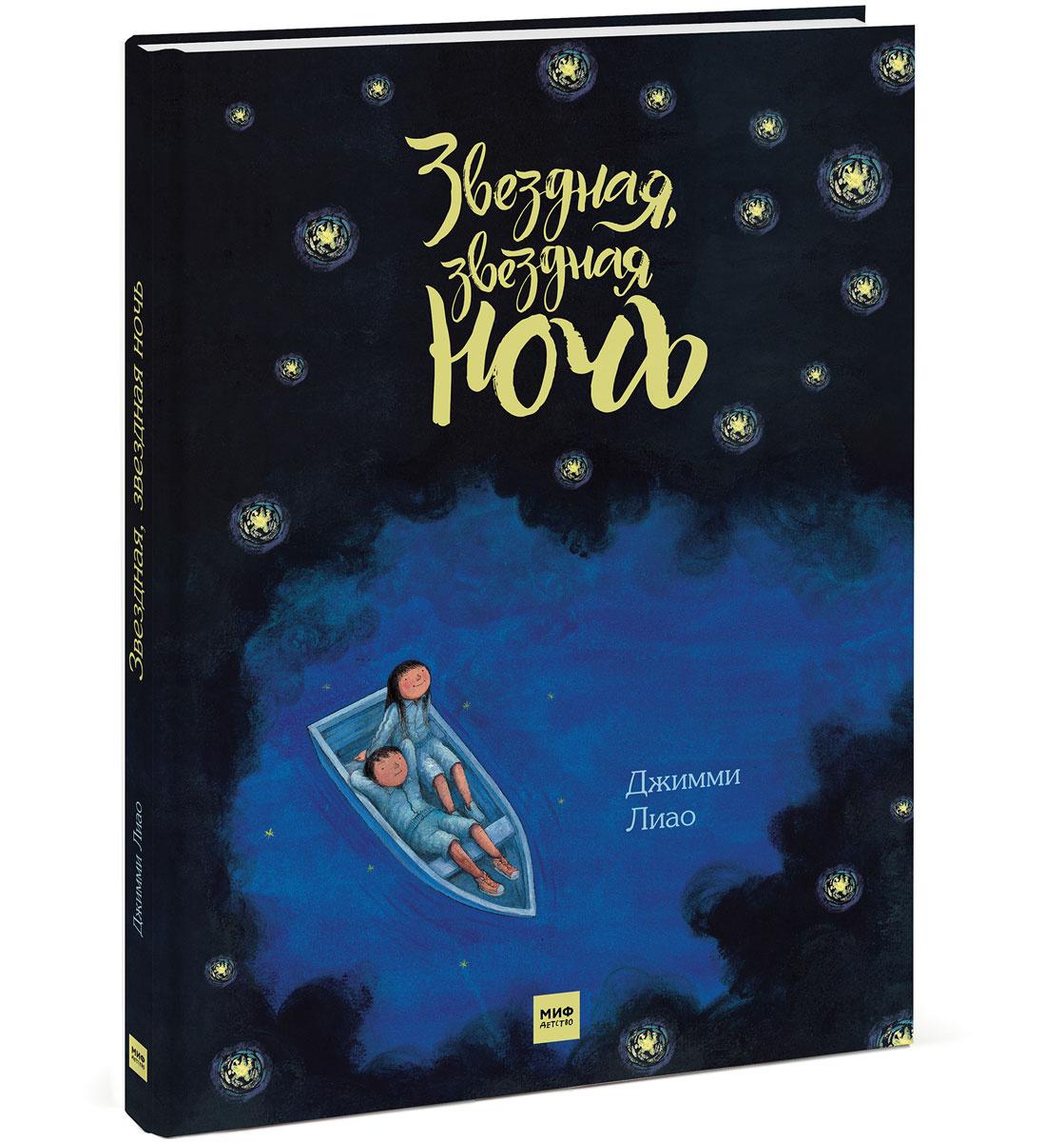 Звездная, звездная ночь   Лиао Джимми #1
