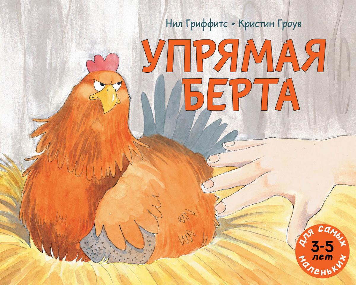 Упрямая Берта | Гриффитс Нил #1