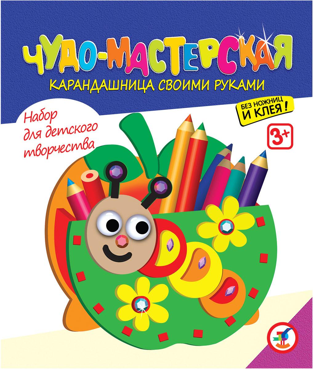 Дрофа-Медиа Набор для создания карандашницы Гусеница #1