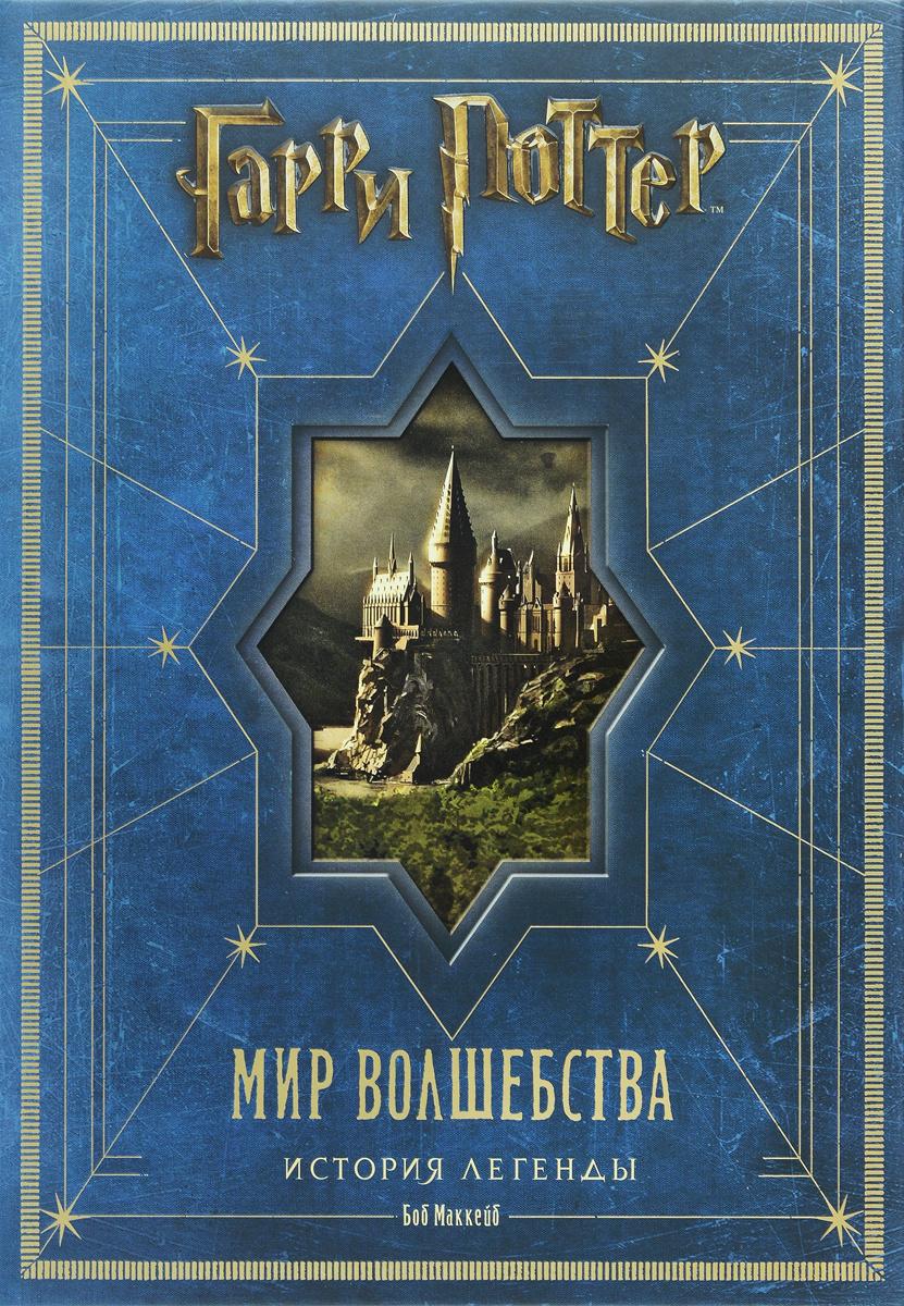 Гарри Поттер. Мир волшебства. История легенды | Маккейб Боб  #1