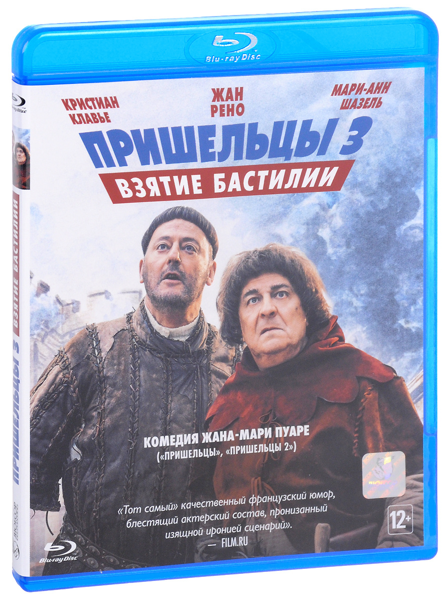 Пришельцы 3: Взятие Бастилии (Blu-ray) #1