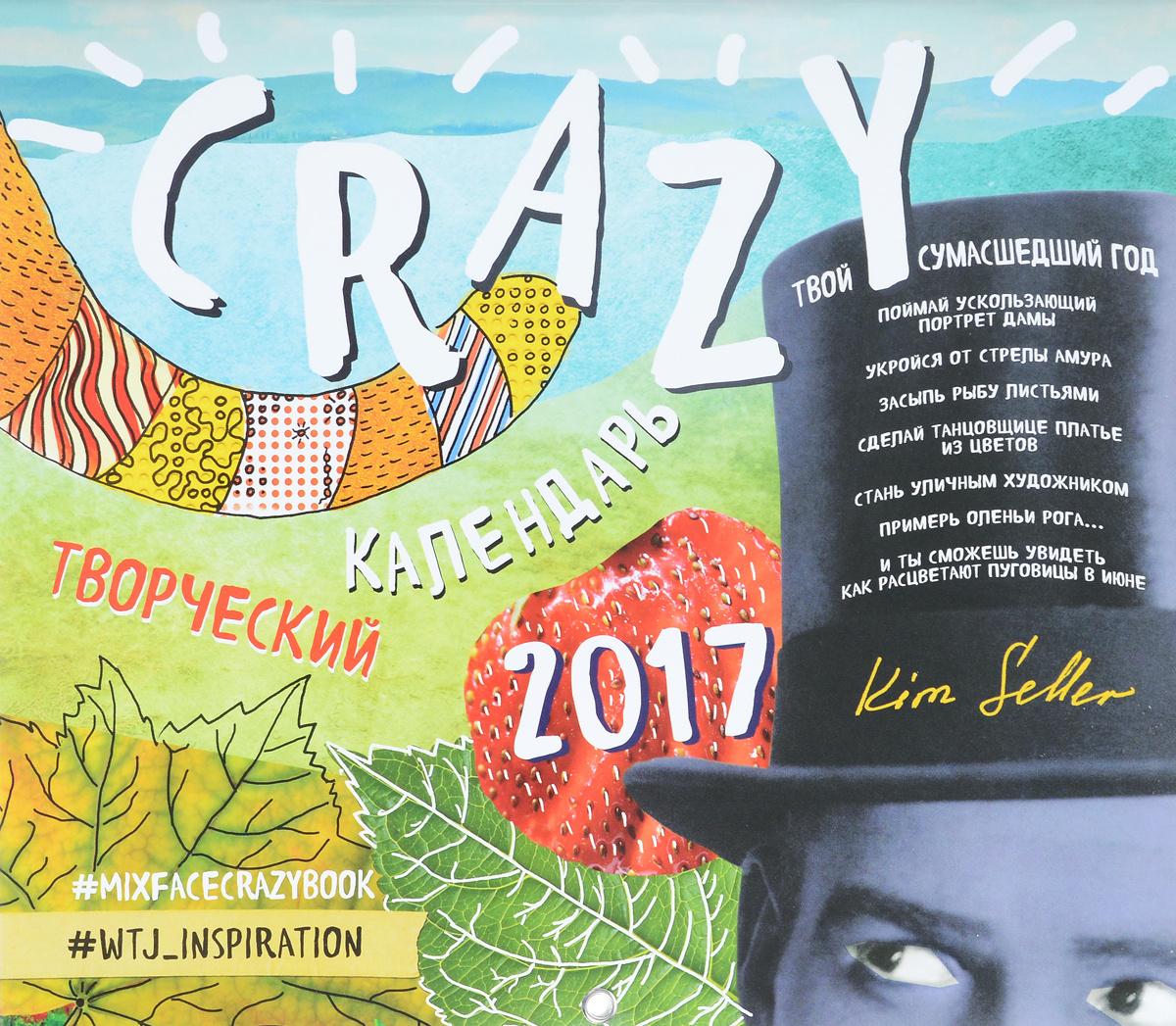 Творческий календарь 2017 (на скрепке). Crazy #1
