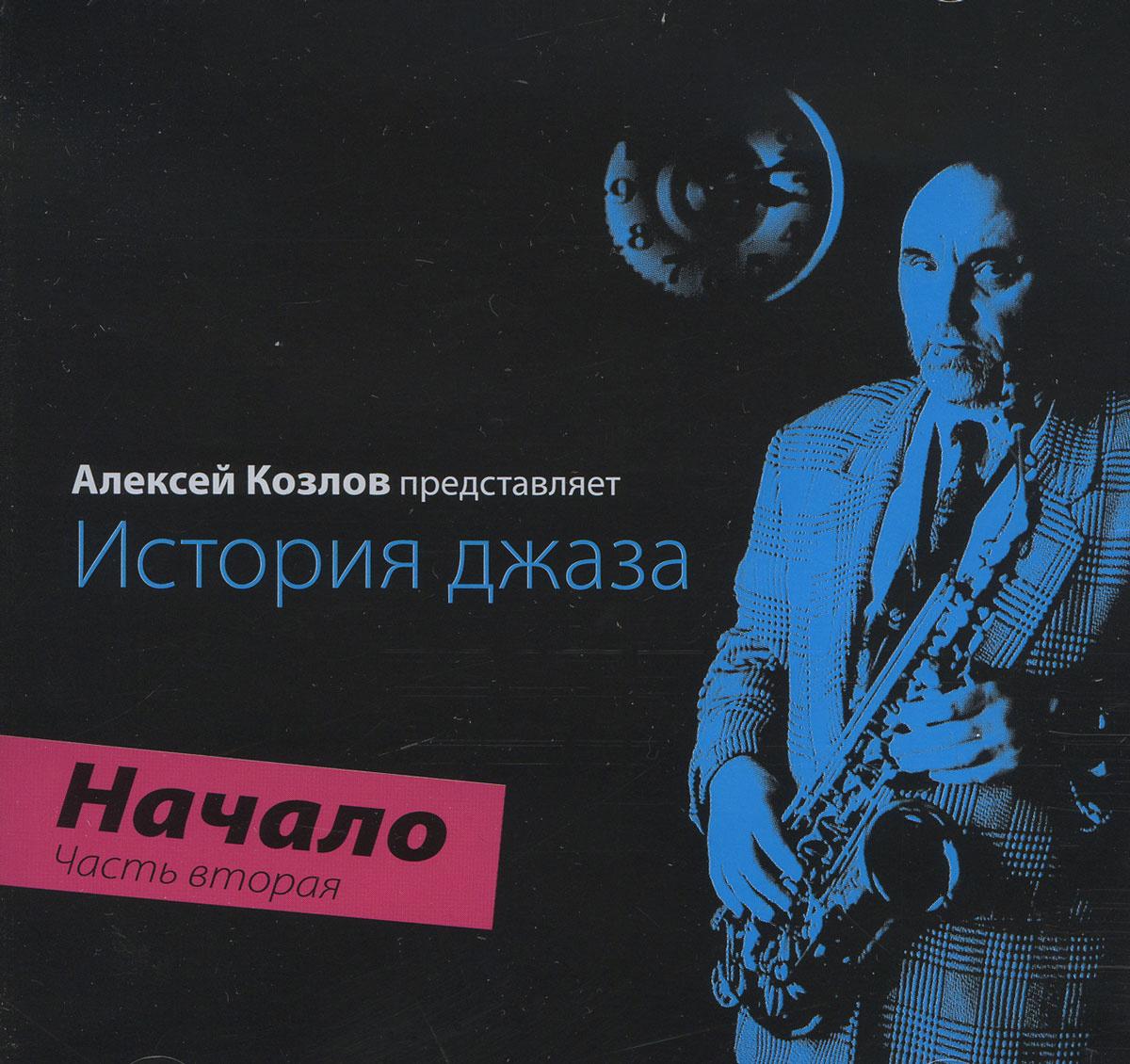 Алексей Козлов. История джаза. Начало. Часть вторая #1