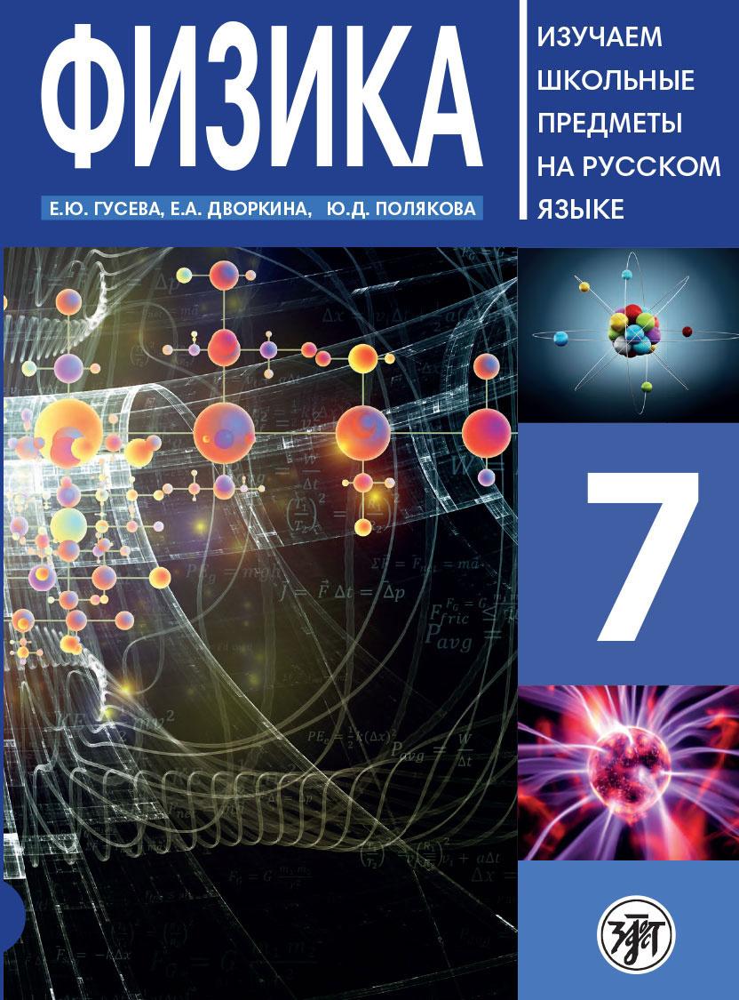Физика. 7 класс. Пособие по русскому языку для школьников с родным нерусским  #1