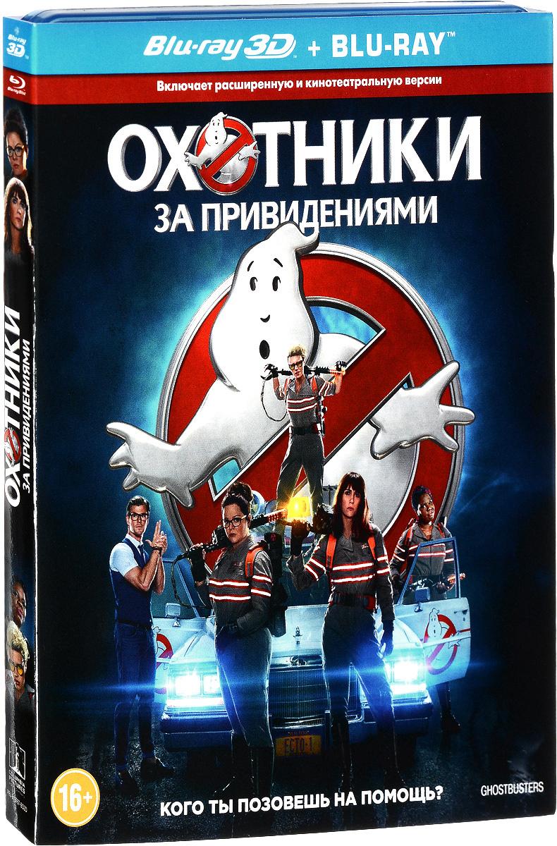 Охотники за привидениями 3D и 2D (Blu-ray) #1