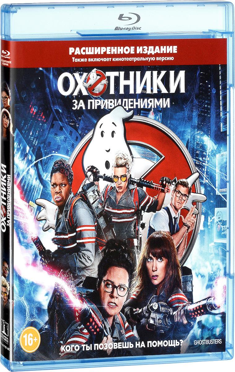 Охотники за привидениями - Blu-Ray + Бонус: доп. материалы / Columbia Pictures  #1