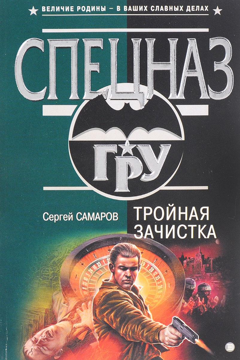 Тройная зачистка   Самаров Сергей Васильевич #1
