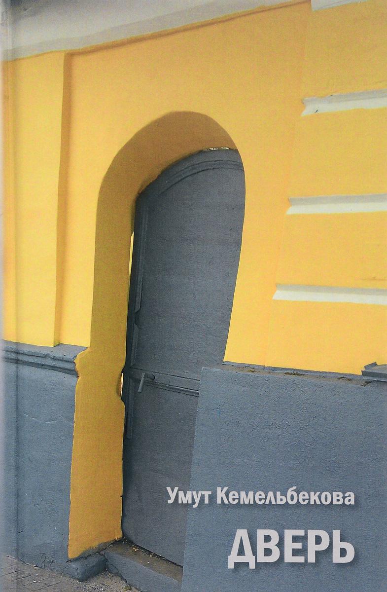 Дверь #1