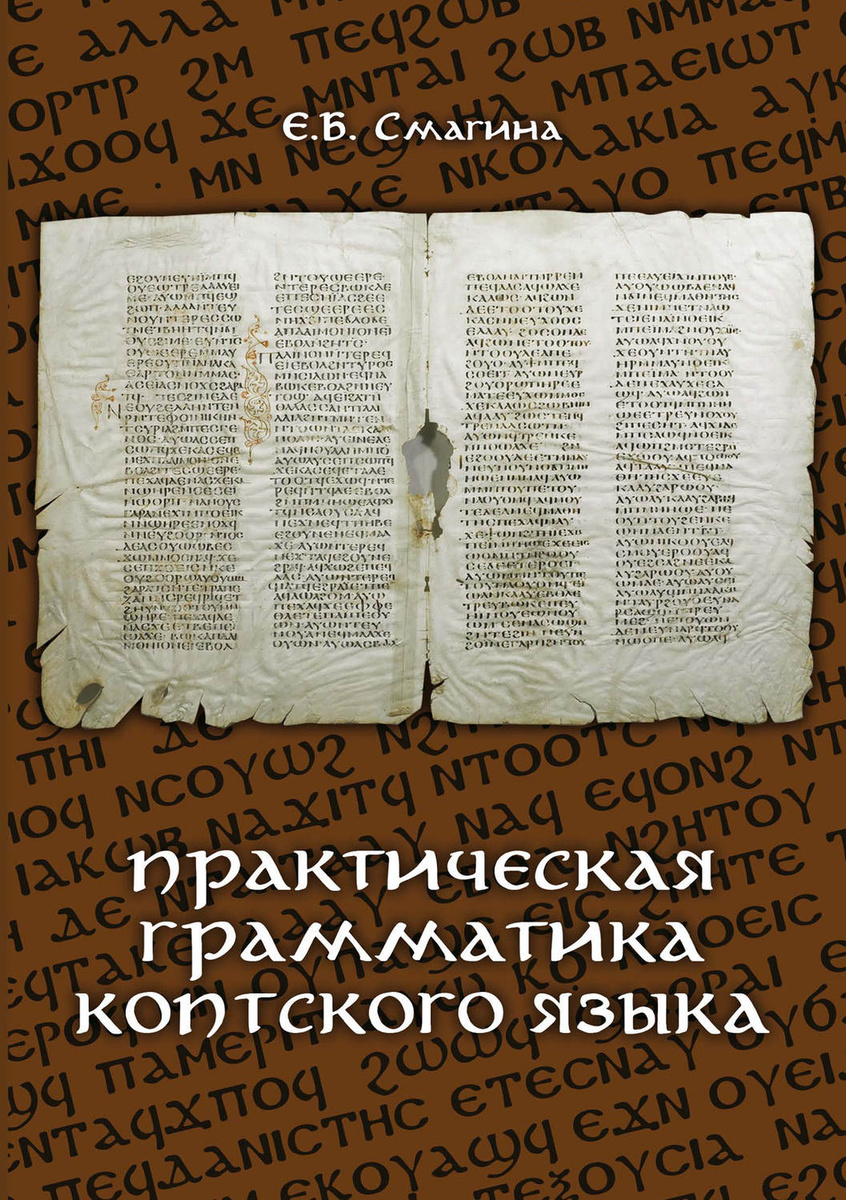 Практическая грамматика коптского языка #1