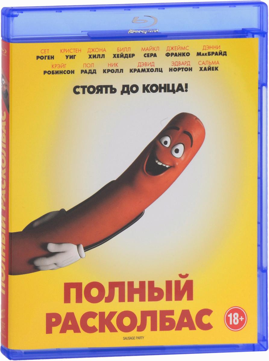 Полный расколбас (Blu-ray) #1