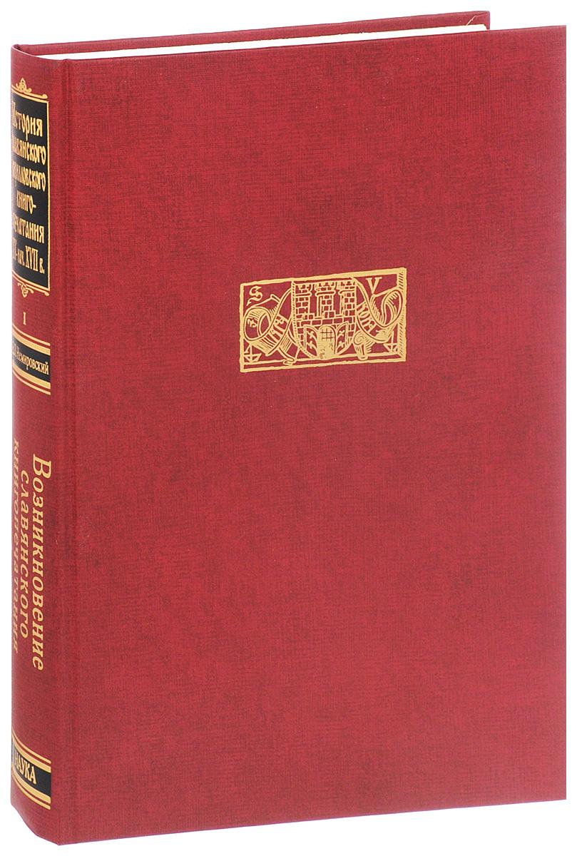 История славянского кирилловского книгопечатания XV - начала XVII века. Книга 1. Возникновение славян #1