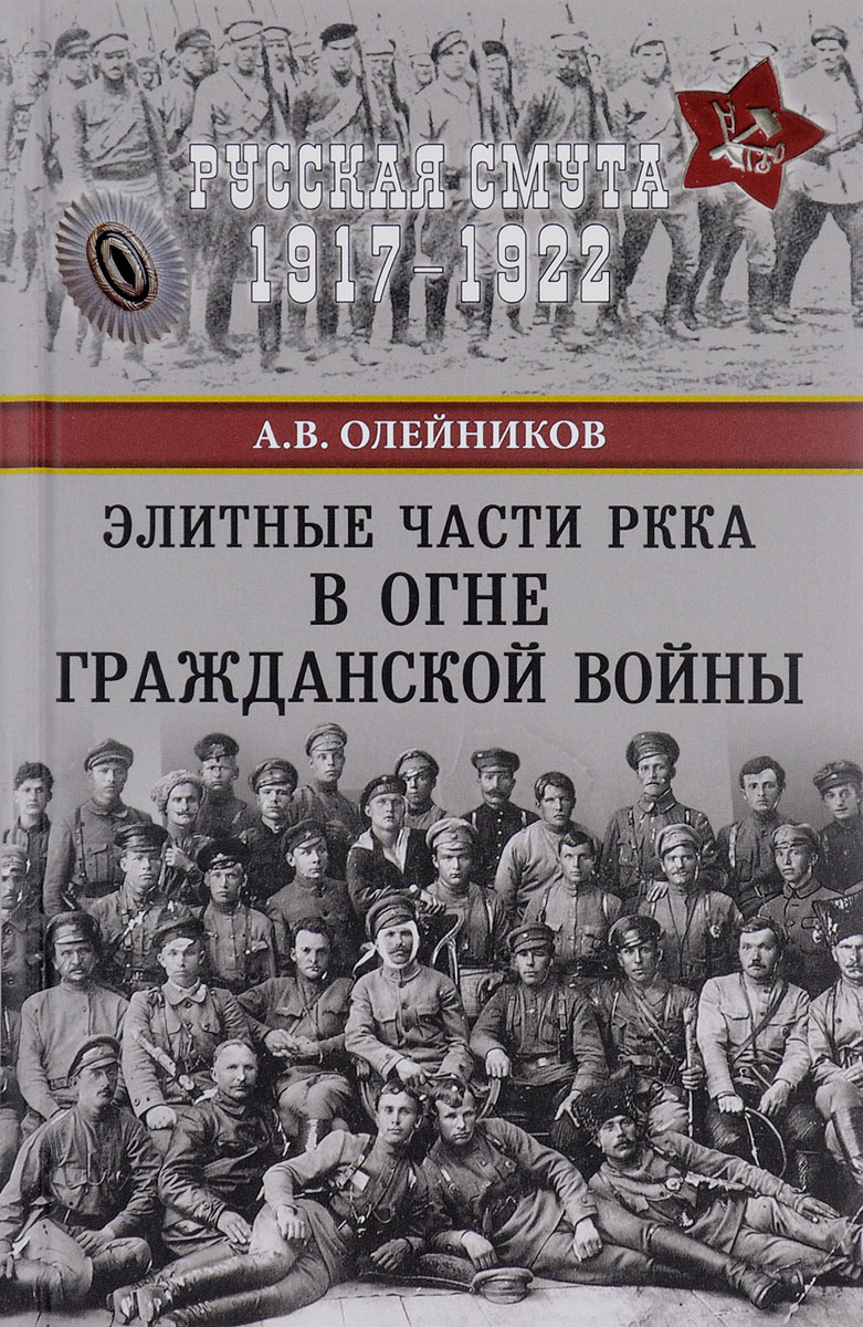 Элитные части РККА в огне Гражданской войны   Олейников Алексей Владимирович  #1