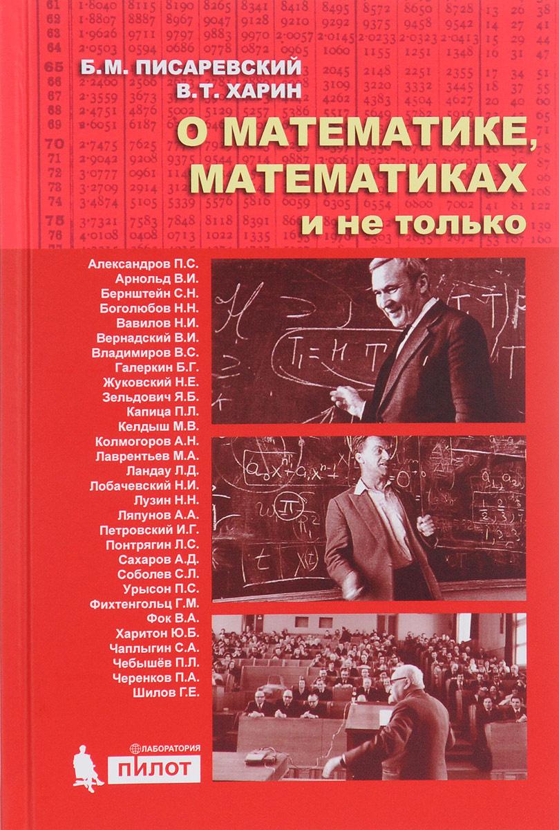 О математике, математиках и не только | Писаревский Борис Меерович, Харин Виталий Тимофеевич  #1