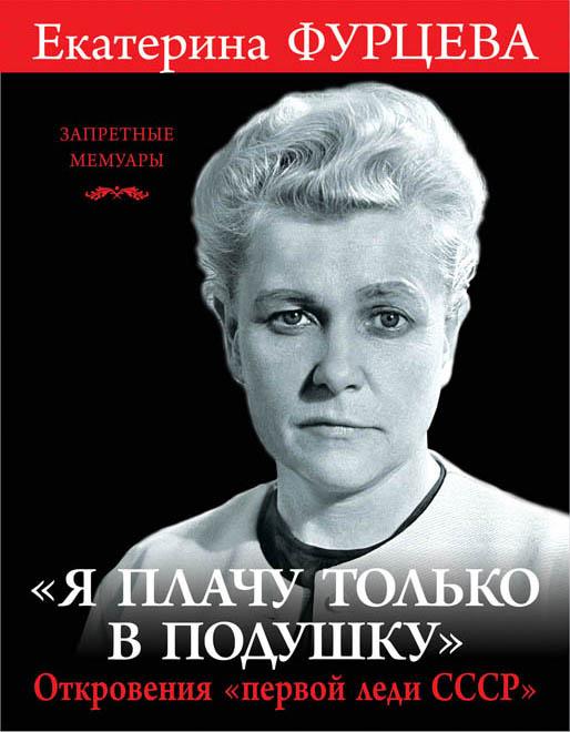 Я плачу только в подушку. Откровения первой леди СССР | Фурцева Екатерина Алексеевна  #1