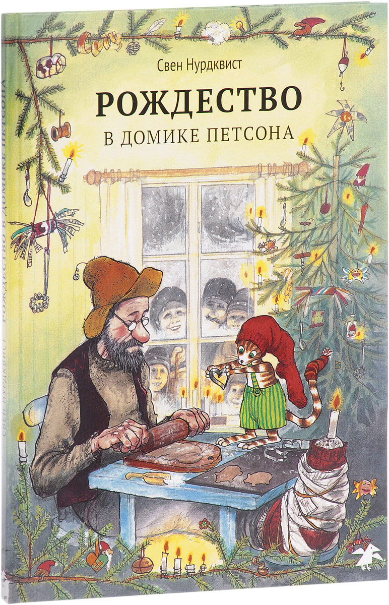 Рождество в домике Петсона | Нурдквист Свен #1