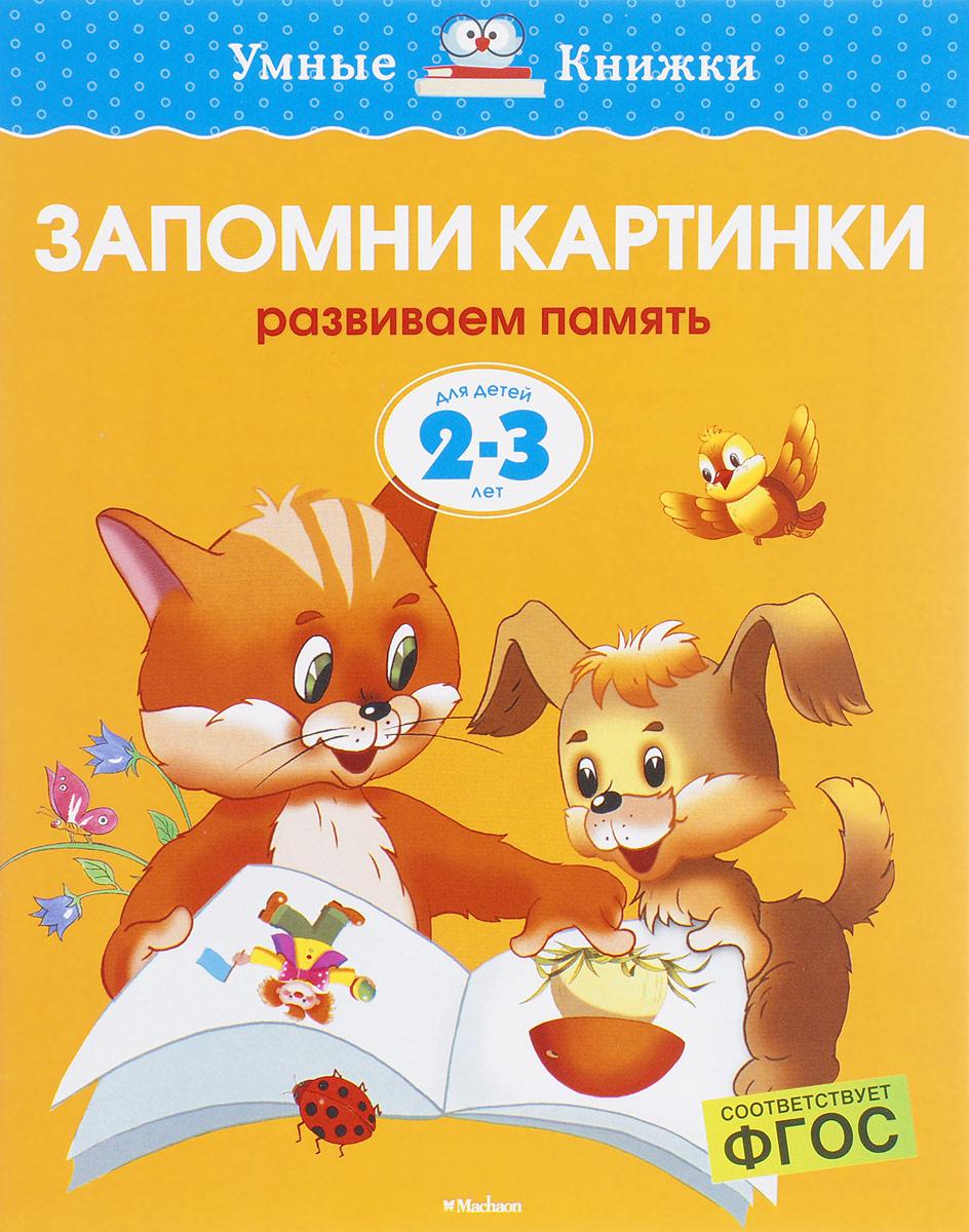 Запомни картинки. Развиваем память. Для детей 2-3 лет | Земцова Ольга Николаевна  #1