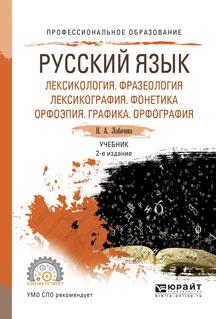Русский язык. Лексикология. Фразеология. Лексикография. Фонетика. Орфоэпия. Графика. Орфография. Учебник #1