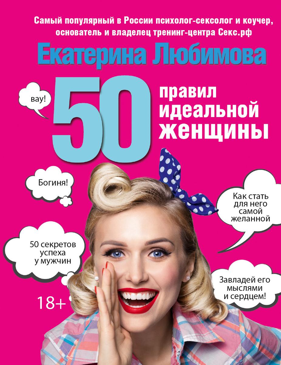 50 правил идеальной женщины #1