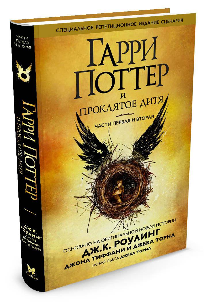 Гарри Поттер и проклятое дитя. Части 1 и 2. Специальное репетиционное издание сценария | Роулинг Джоан #1
