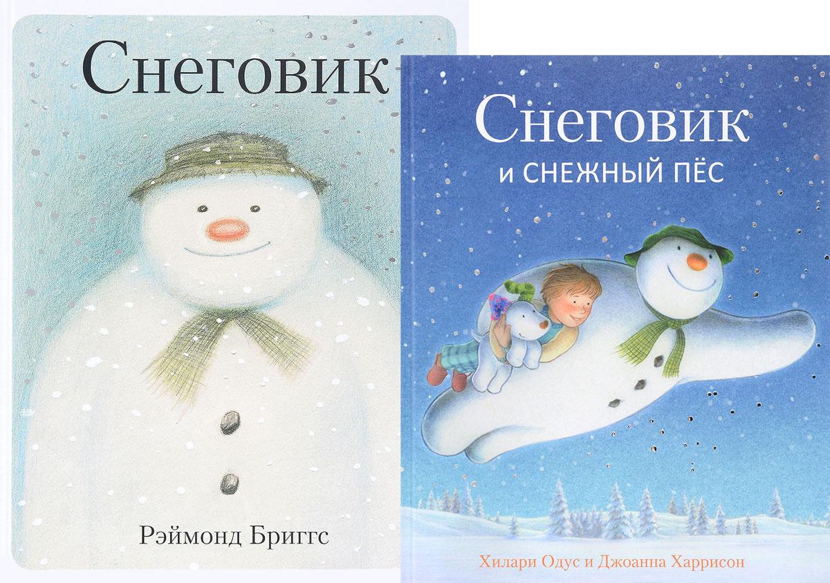 Снеговик. Снеговик и снежный пёс (комплект из 2 книг + 4 открытки) | Бриггс Рэймонд, Одус Хилари  #1