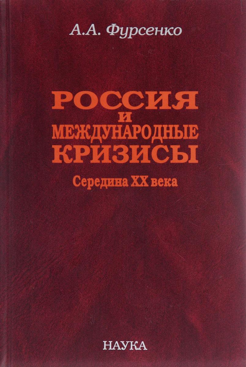 Россия и международные кризисы. Середина ХХ века #1