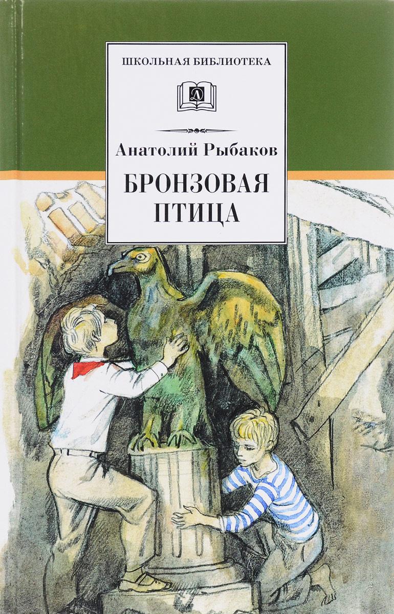 Бронзовая птица | Рыбаков Анатолий Наумович #1