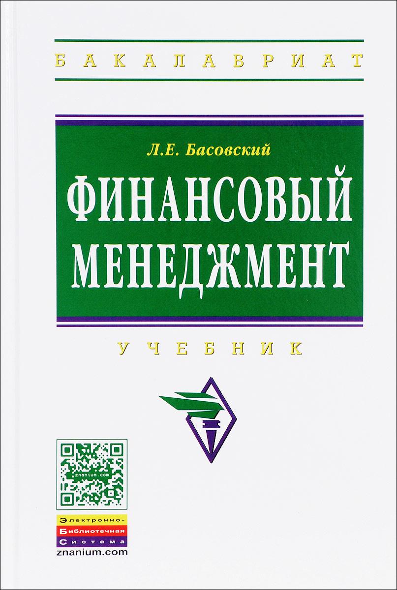 Финансовый менеджмент. Учебник | Басовский Леонид Ефимович  #1