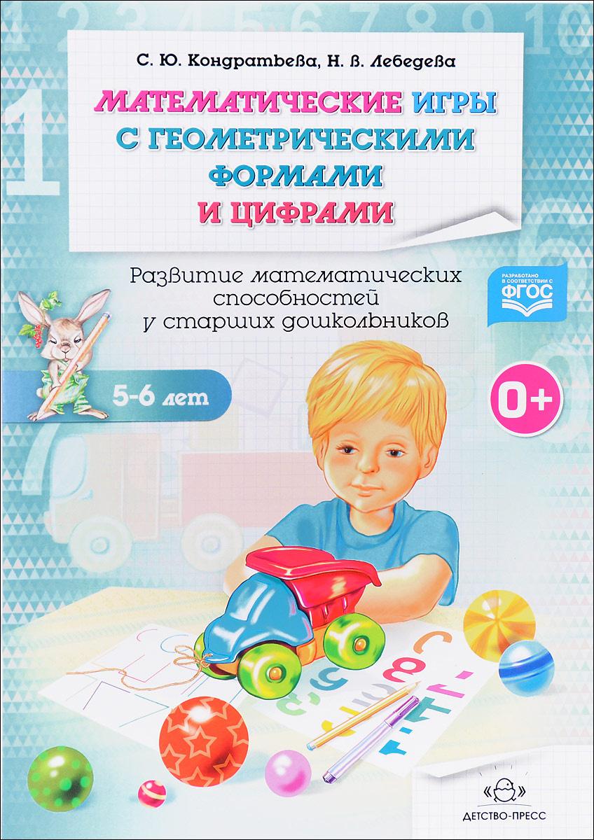 Математические игры с геометрическими формами и цифрами. 5-6 лет. Рабочая тетрадь. Развитие математических #1