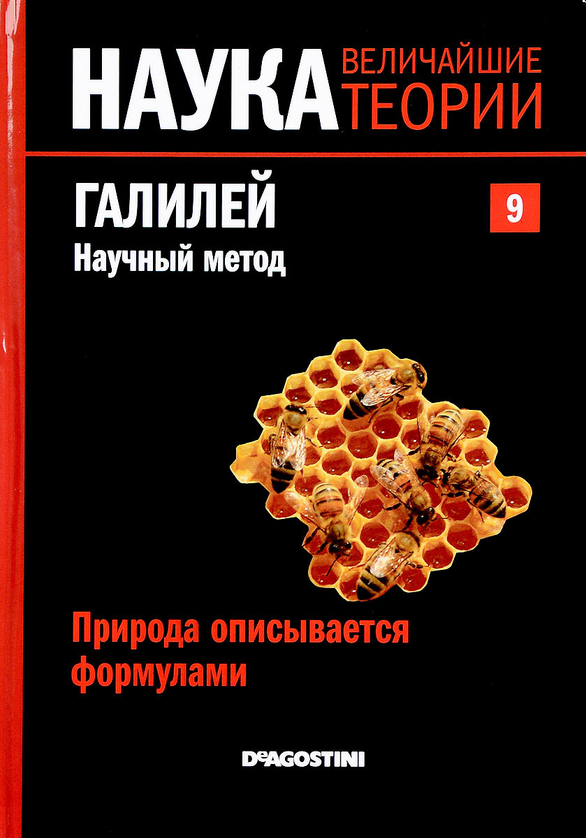 """Журнал """"Наука. Величайшие теории"""" №9 #1"""