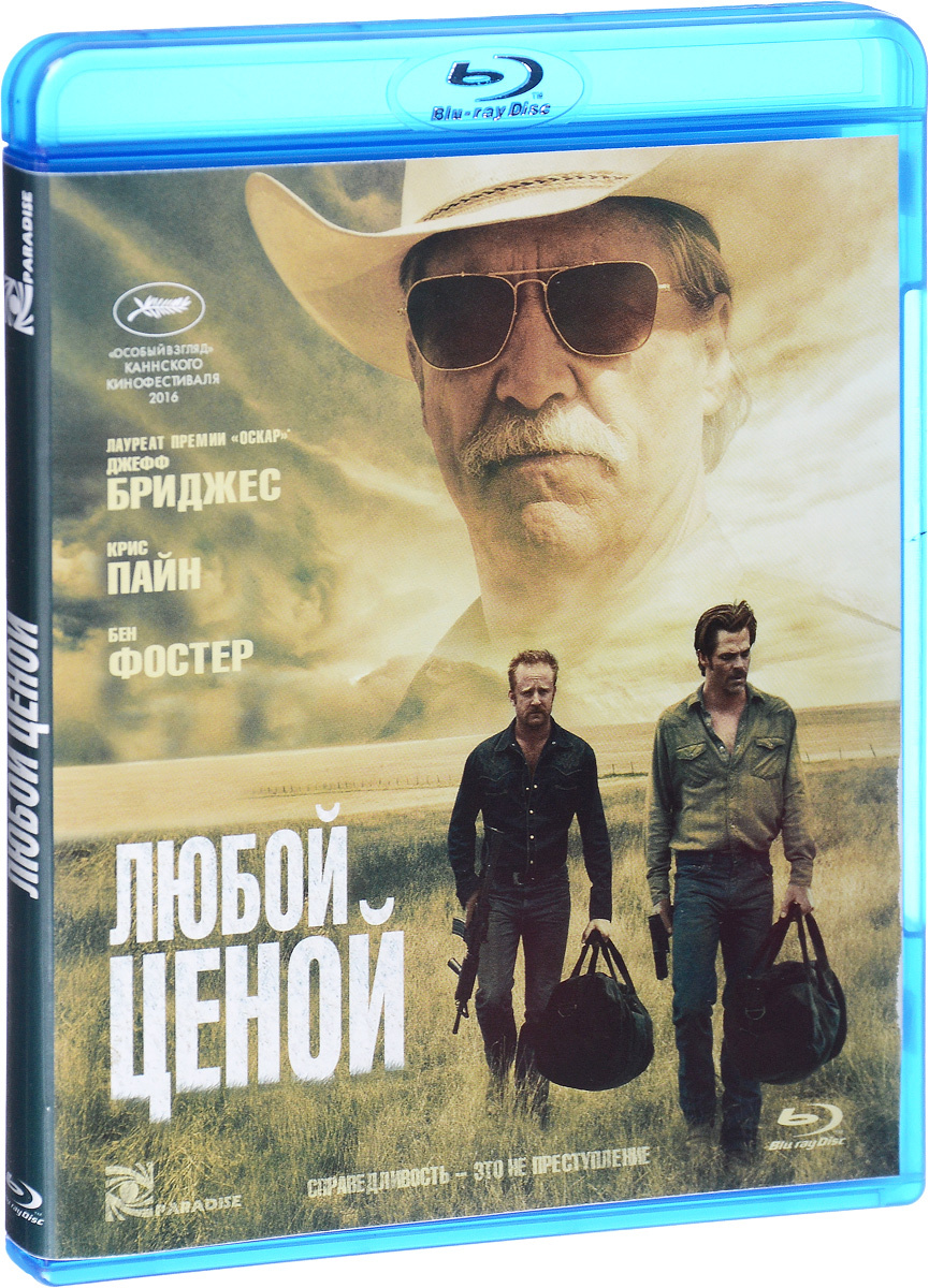 Любой ценой (Blu-ray) #1