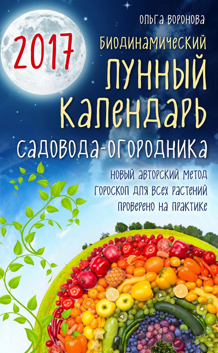 Биодинамический лунный календарь садовода-огородника 2017 | Воронова Ольга Валерьевна  #1