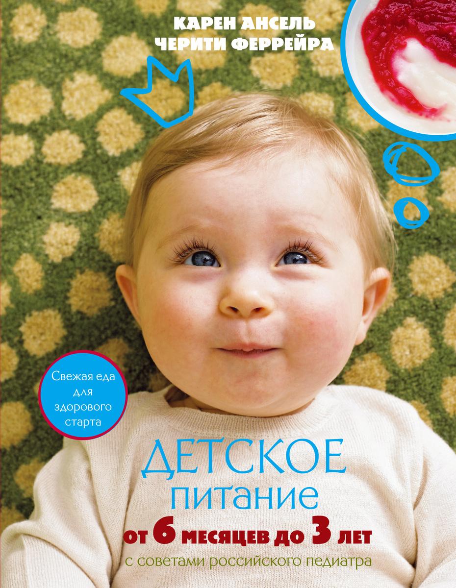 Детское питание от 6 месяцев до 3 лет   Ансель Карен, Феррейра Черити  #1