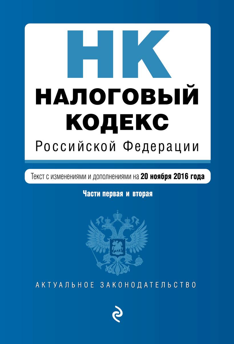 Налоговый кодекс Российской Федерации 2016. Части первая и вторая  #1