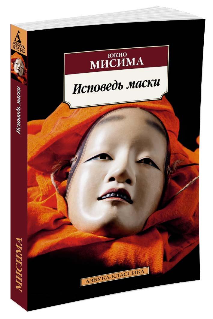 Исповедь маски   Юкио Мисима #1