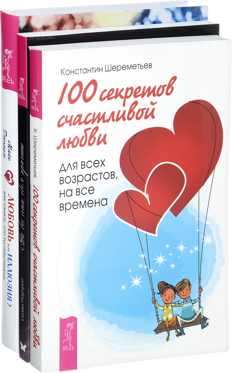 Любовь или иллюзия? 100 секретов счастливой любви. На все есть своя причина (комплект из 3 книг)  #1