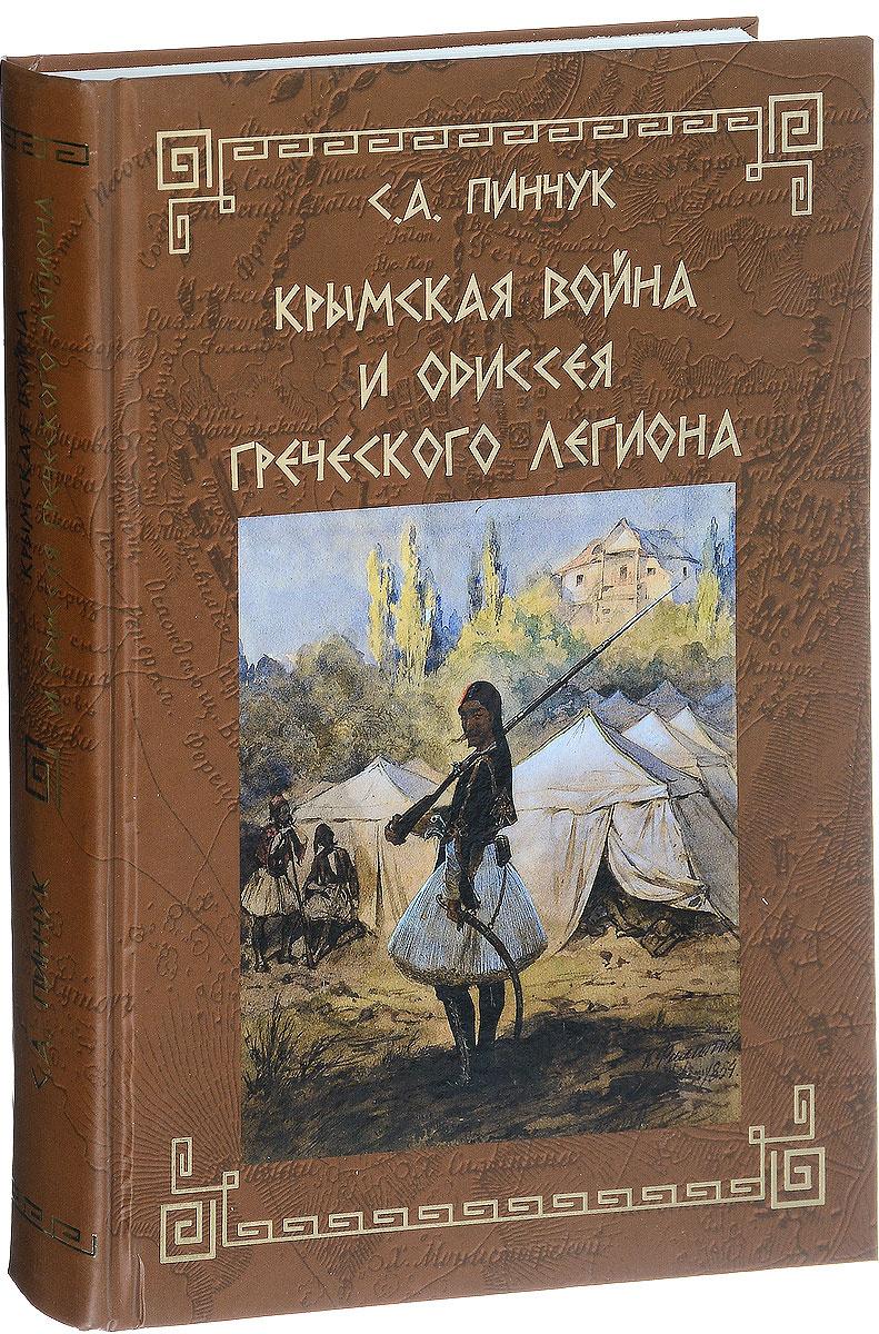 Крымская война и одиссея Греческого легиона | Пинчук Сергей Александрович  #1