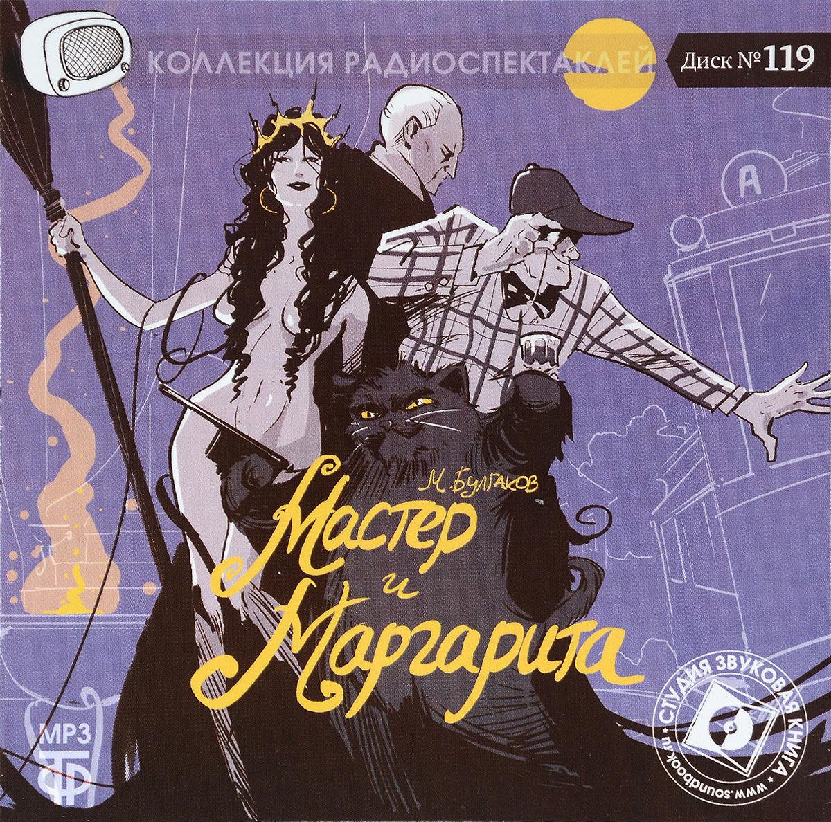 Мастер и Маргарита (аудиокнига МР3) | Булгаков Михаил Афанасьевич  #1