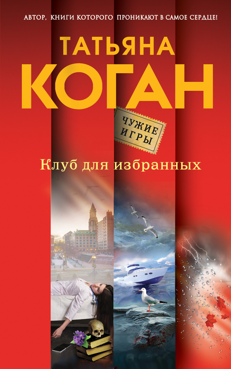 Клуб для избранных | Коган Татьяна Васильевна #1