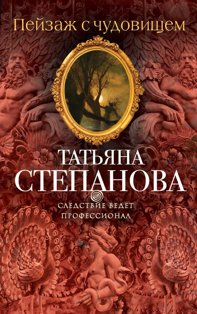 Пейзаж с чудовищем | Степанова Татьяна Юрьевна #1