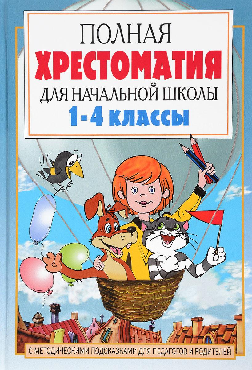 Полная хрестоматия для начальной школы. 1-4 классы. В 2 книгах. Книга 1. С методическими подсказками #1