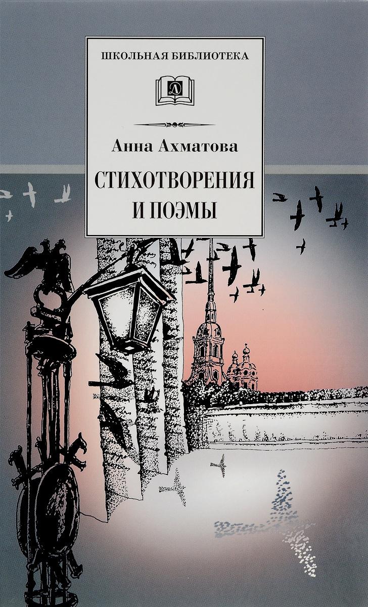 Анна Ахматова. Стихотворения и поэмы | Ахматова Анна Андреевна  #1
