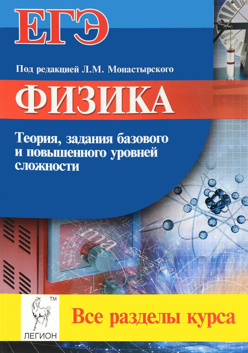 Физика. ЕГЭ. Все разделы курса. Теория, задания базового и повышенного уровней сложности. Учебное пособие #1